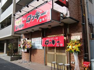 帯広ロッキー亀戸店