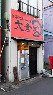 亀戸大倉家