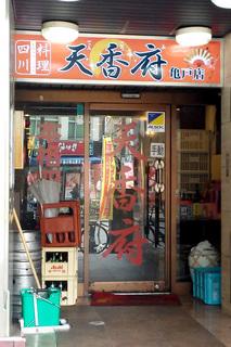 天香府 亀戸店
