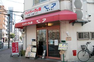 ハンバーグ ベア 亀戸店.jpg