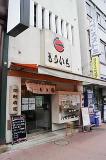 江戸前回転寿司もりいち 亀戸駅前店