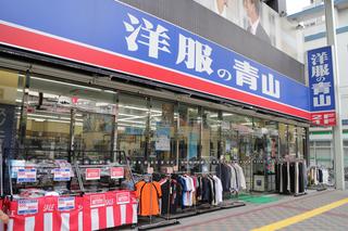 洋服の青山 亀戸店