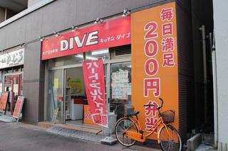 キッチンダイブ亀戸店