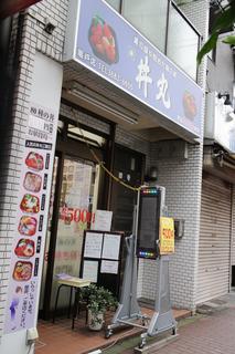 亀戸 丼丸