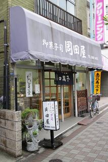 岡田屋 和菓子