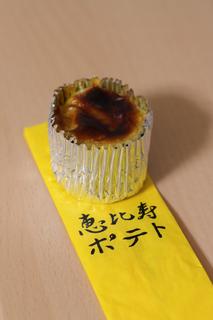 恵比寿ポテト
