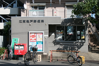 亀戸の郵便局