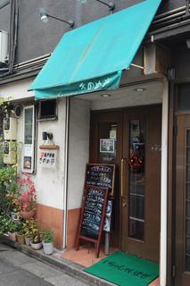 きのめ亭 洋食店