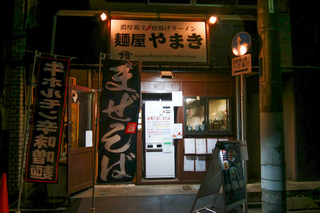 yamaki001.jpg